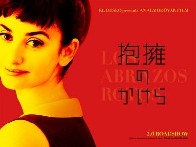 スペイン映画情報:「抱擁のかけ...